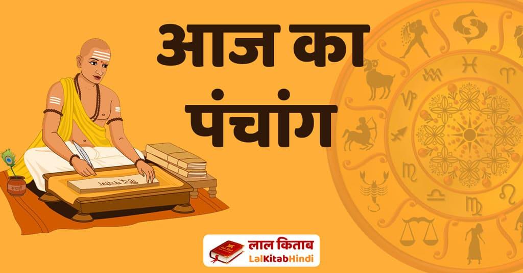 Aaj ka panchang - Lal Kitab Hindi