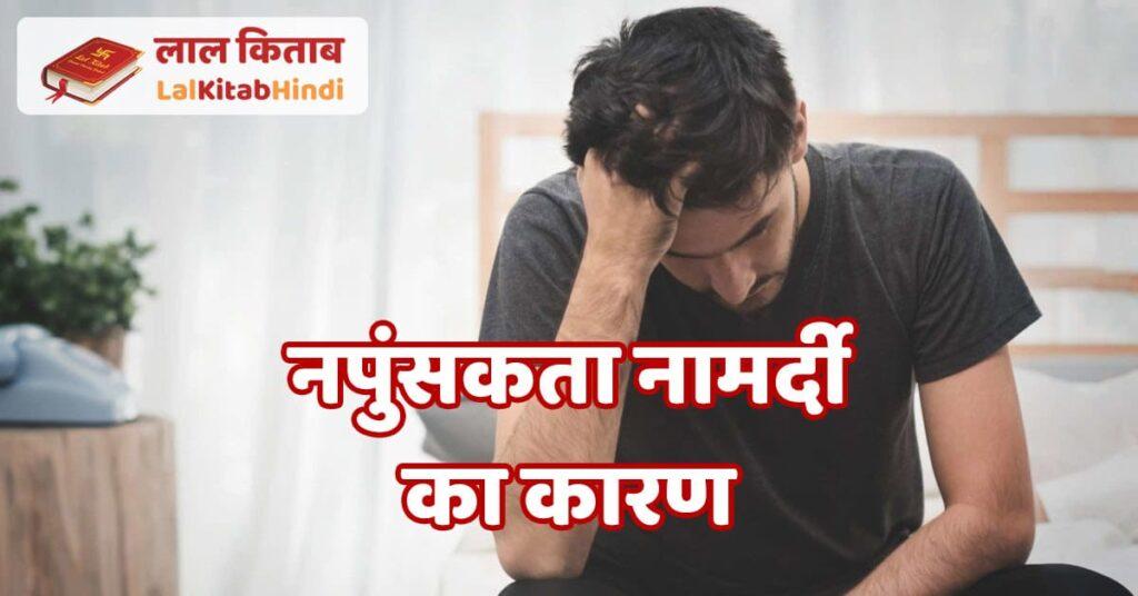 namard-ki-nishaniyan-in-hindi