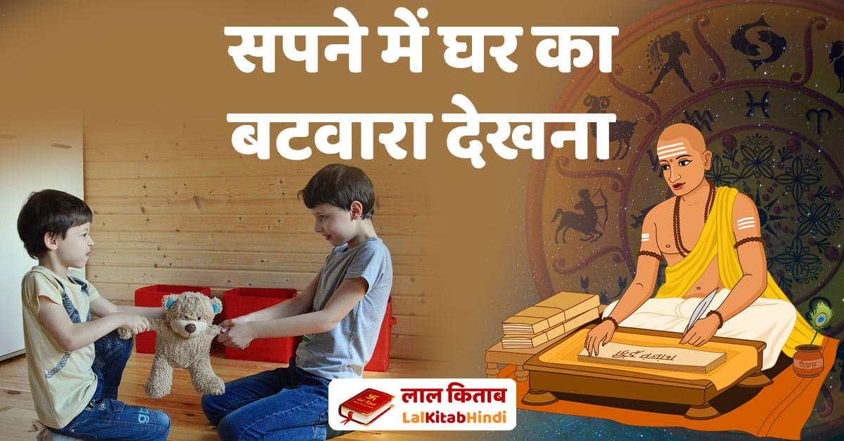 sapne-me-ghar-ka-batwara-dekhna